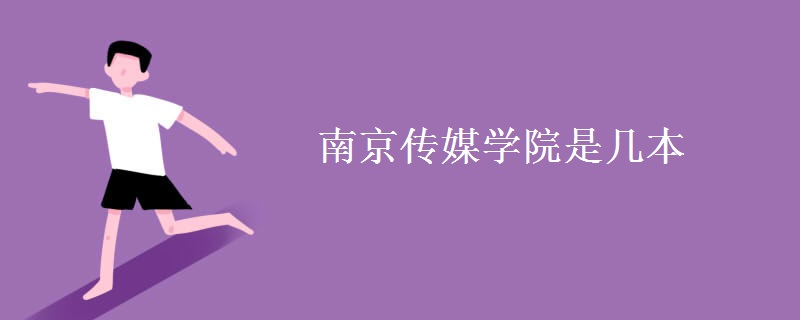 南京传媒学院是几本