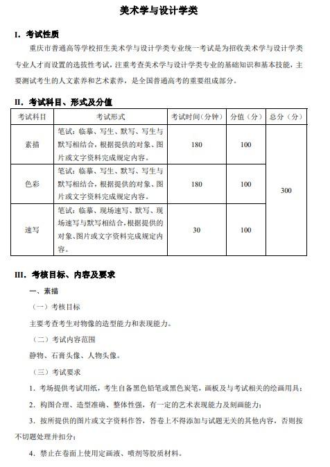 重庆艺术类专业统一考试大纲1.jpg