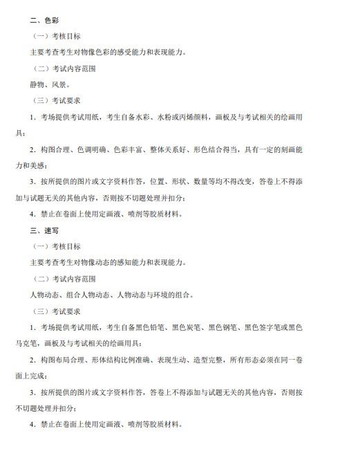 重庆艺术类专业统一考试大纲2.jpg