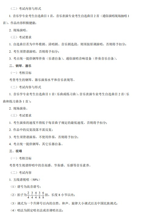 重庆艺术类专业统一考试大纲4.jpg