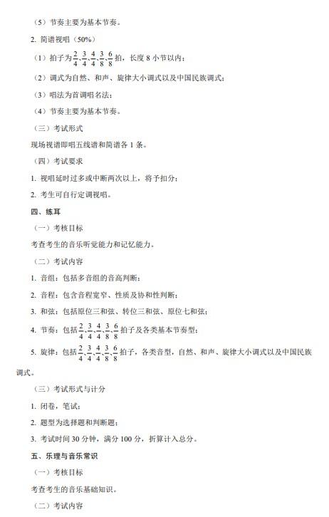 重庆艺术类专业统一考试大纲5.jpg