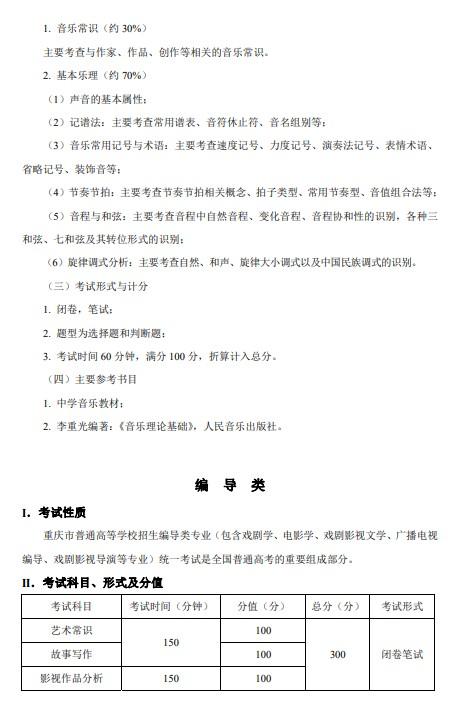 重庆艺术类专业统一考试大纲6.jpg