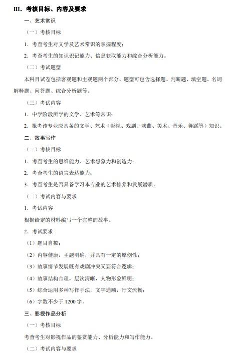 重庆艺术类专业统一考试大纲7.jpg