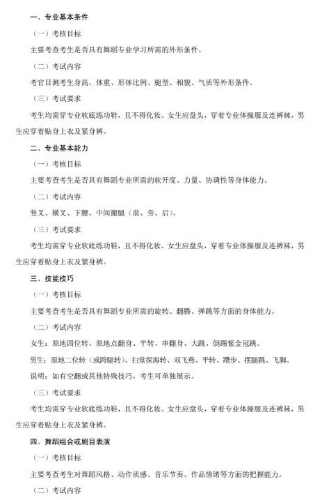 重庆艺术类专业统一考试大纲9.jpg