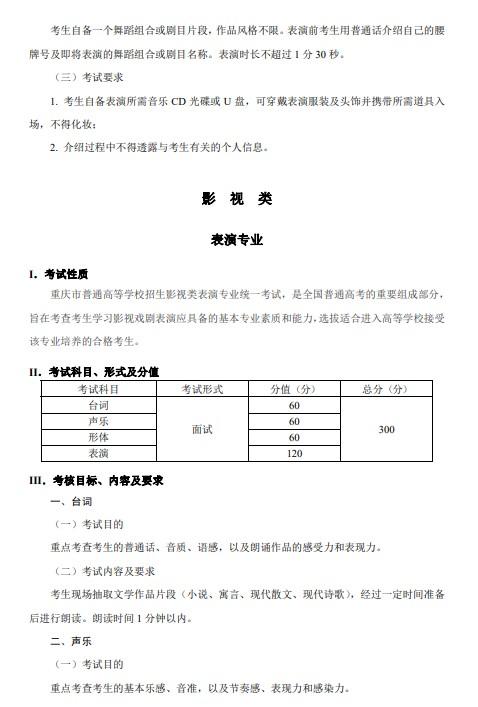 重庆艺术类专业统一考试大纲10.jpg