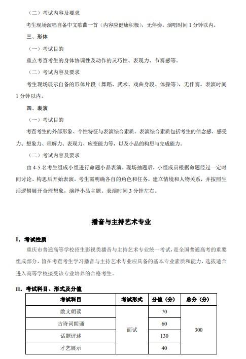 重庆艺术类专业统一考试大纲11.jpg