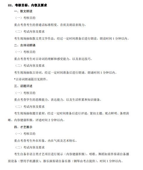 重庆艺术类专业统一考试大纲12.jpg