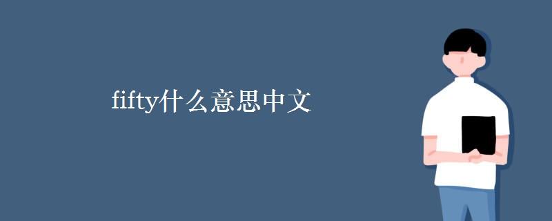 fifty什么意思中文