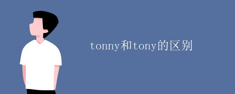 tonny和tony的区别