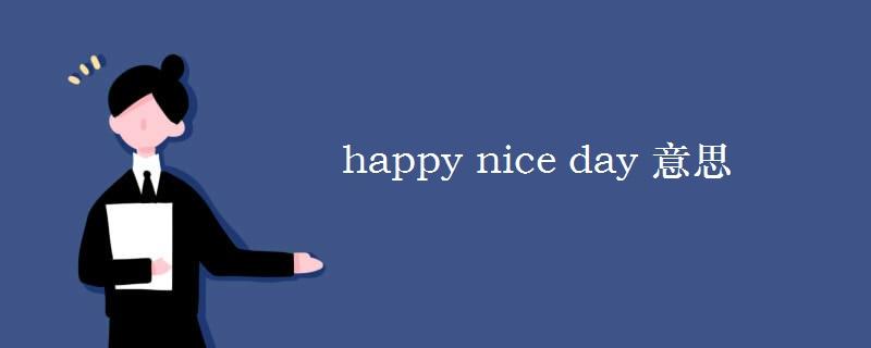 happy nice day 意思