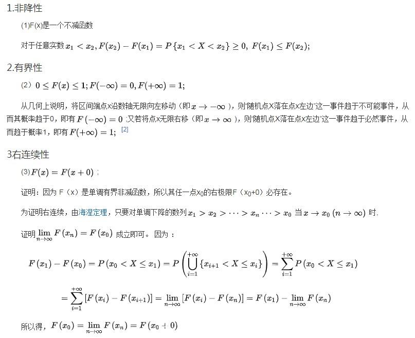 分布函数性质
