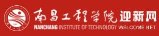 2021年南昌工程学院迎新网入口