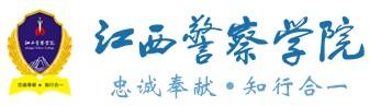 2021年江西警察学院迎新网入口
