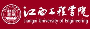 2021年江西工程学院迎新网入口