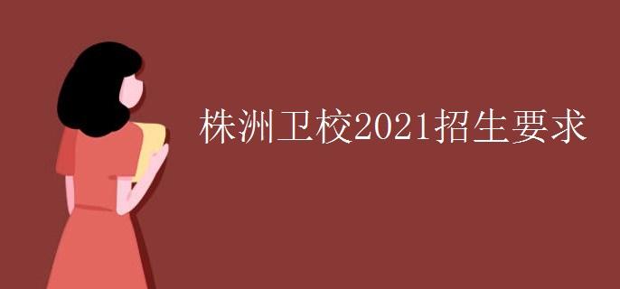 株洲卫校2021招生要求