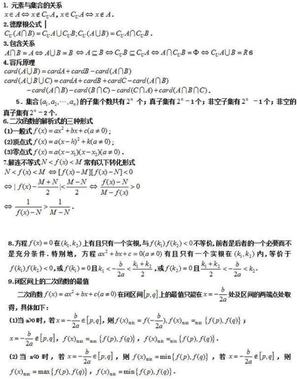 高一數學學霸筆記整理
