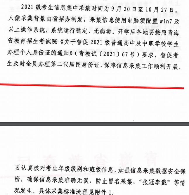 青海高中学生考籍信息采集时间