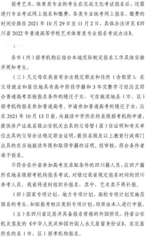 四川2022高考报名办法