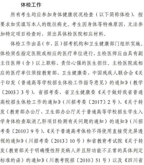 2022四川高考体检时间 什么时候高考体检