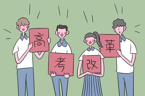 黑龙江省高考综合改革政策解读50问 改革前后有哪些变化
