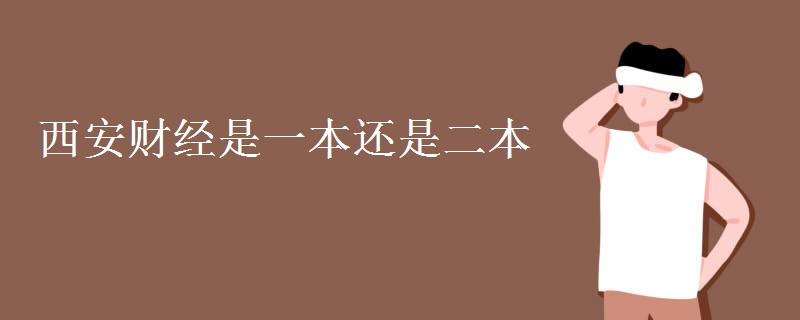 西安财经是一本还是二本