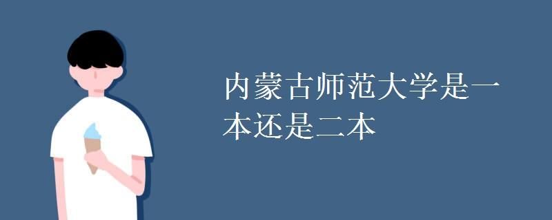 内蒙古师范大学是一本还是二本