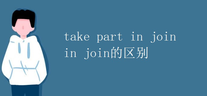 take part in join in join的区别.jpg