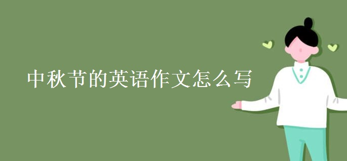 中秋节的英语作文怎么写
