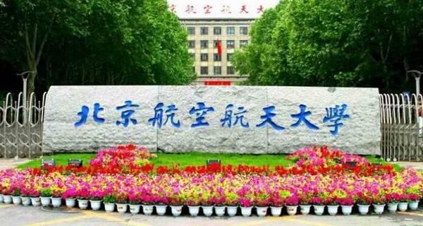 北京航空航天大学校门