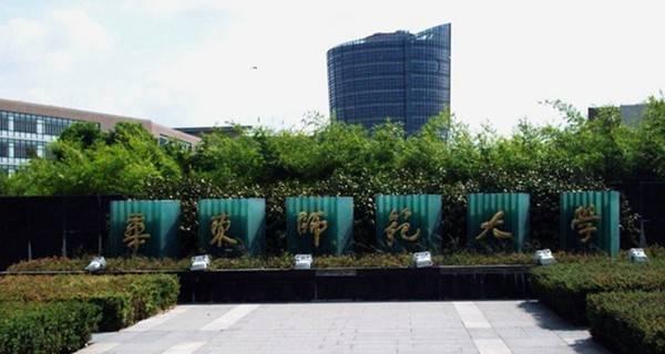 中国教育学最好的大学有哪些_中国教育学最好的大学有哪些