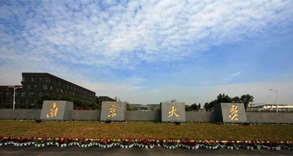 南京大学 学校大门