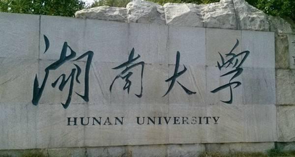 湖南大学校门石刻