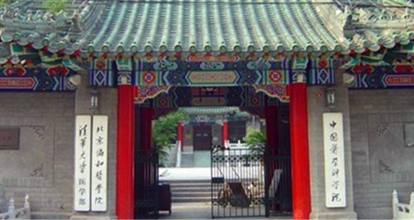 北京协和医学院校门