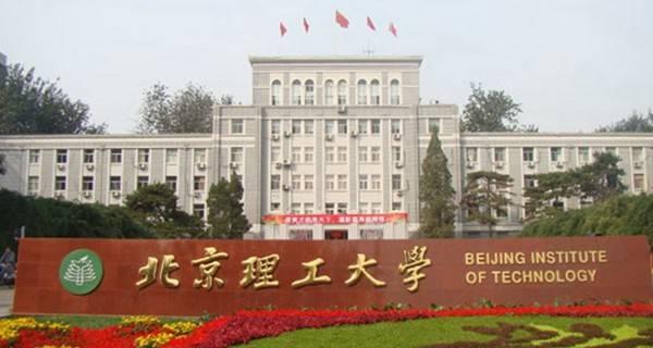 2017北京理工大学自主招生报名时间及入口