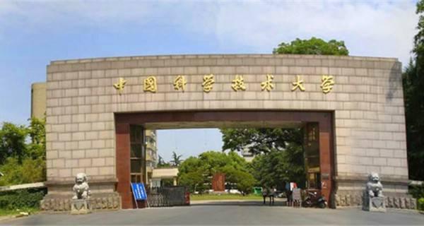 中国科学技术大学校门