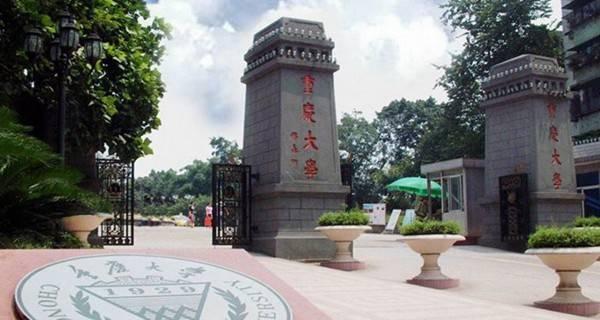 重庆大学校门