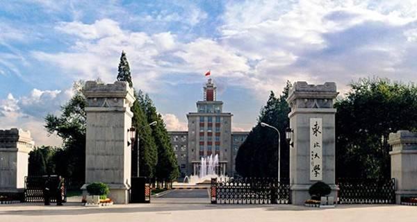 东北大学校门