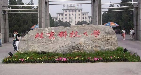 北京科技大学宿舍怎么样