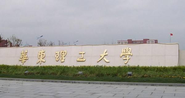 华东理工大学校门