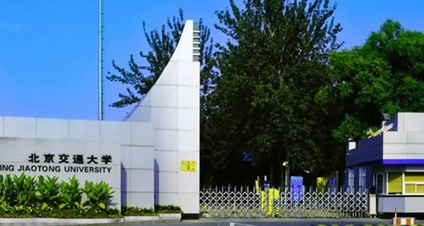 北京交通大学 学校大门
