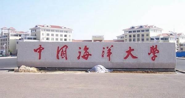 中国海洋大学校门