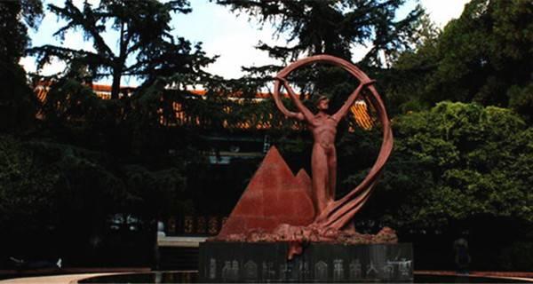 云南大学 雕塑