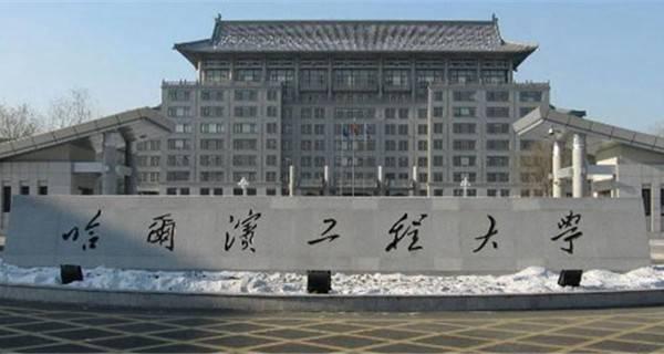 哈尔滨工程大学校门