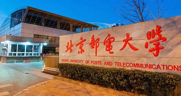 北京邮电大学 学校大门
