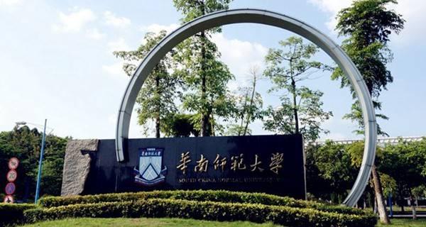 华南师范大学 校名石