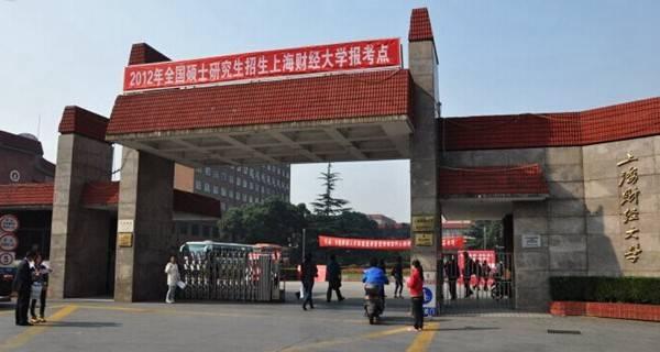 上海财经大学校门