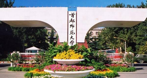首都师范大学校门