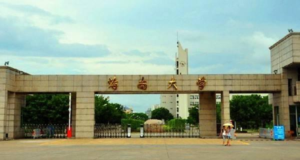 海南大学校门
