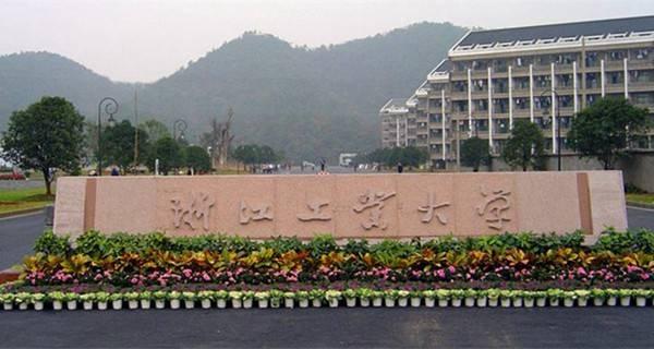 浙江工业大学 学校大门