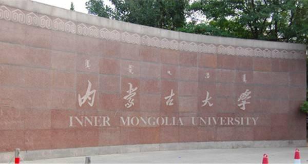 内蒙古大学 学校大门